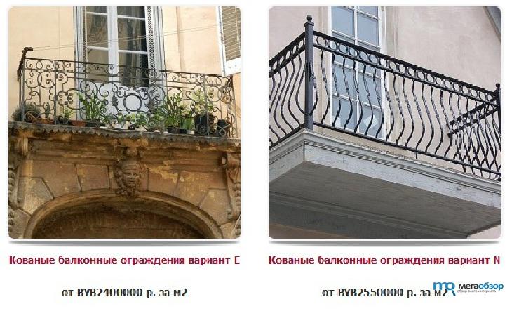 Выбор метода ограждения балкона - mega obzor.