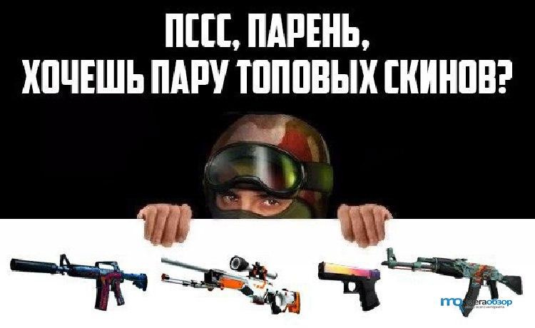 ставки на cs go скинами от 1 рубля