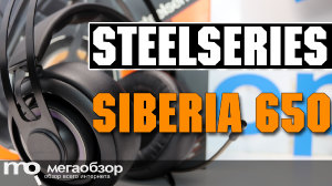 ����� SteelSeries Siberia 650. ��������� � ��������������� ������ � ���������