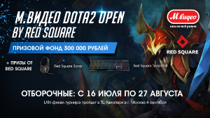 М.Видео DOTA2 Open by Red Square уже в июле