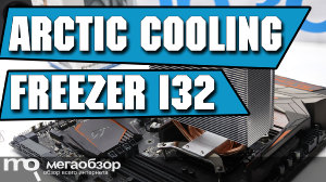 Обзор Arctic Cooling Freezer i32. Выбор башни для Intel Skylake 6600 и 6700