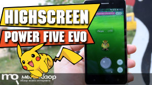 ����� Highscreen Power Five EVO. ������ �������� ��� Pokemon Go