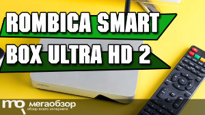 Rombica Smart Box Ultra HD v002
