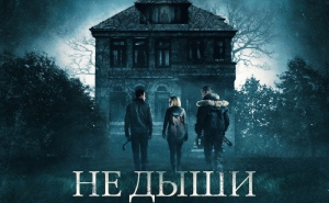 Рецензия: Не дыши / Don't Breathe