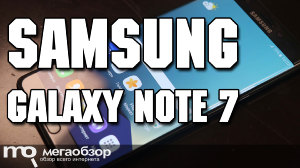 Обзор функционала Samsung Galaxy Note 7