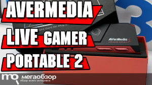 Обзор AVERMEDIA LIVE GAMER PORTABLE 2 (GC510). Карта захвата с 60 кадрами
