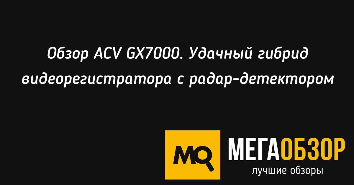 Обзор ACV GX7000. Удачный гибрид видеорегистратора с радар ...