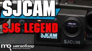 Обзор SJCAM SJ6 LEGEND. Сравнение с GoPro HERO5 Black, GoPro HERO4 Black и SJCAM SJ5000x Elite