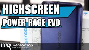 Обзор Highscreen Power Rage Evo. Дерзкий, быстрый и живучий