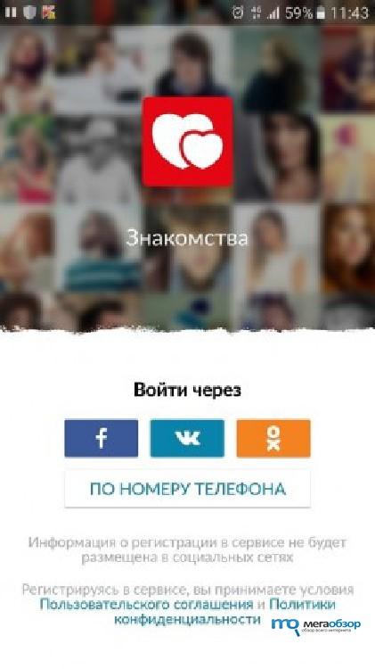 мобильного телефона программа знакомств для