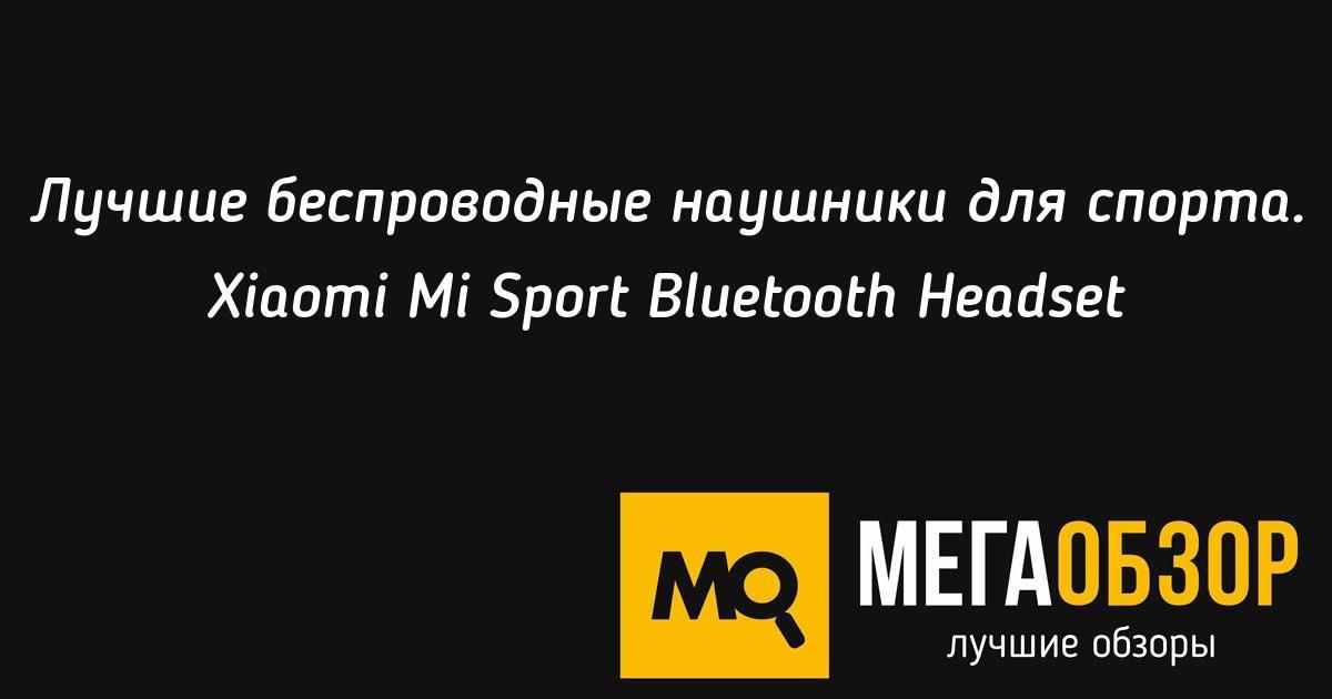 лучшие беспроводные наушники для спорта Xiaomi Mi Sport Bluetooth