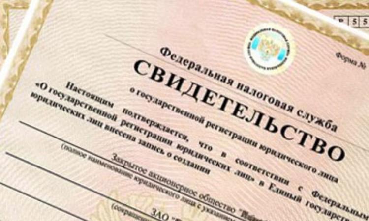 Регистрация ип цель аэрофлот мелькисарово телефон бухгалтерии