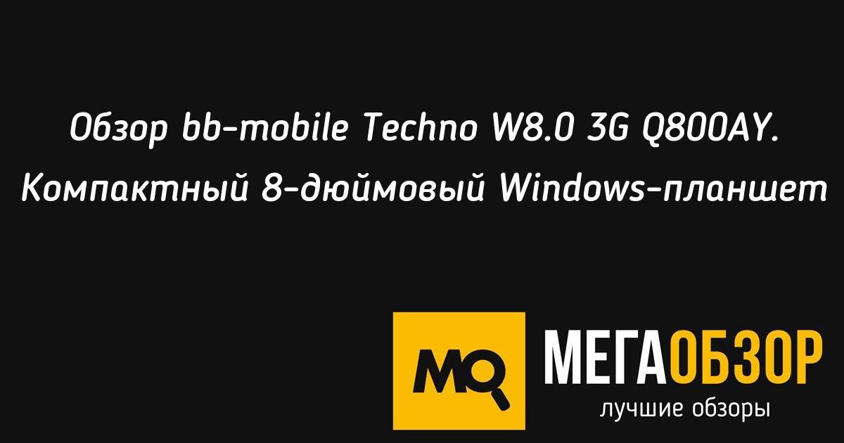 bb mobile techno q800ay