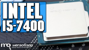 Intel Core i5-7400 Kaby Lake
