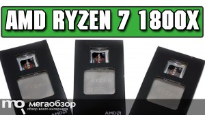 Обзор AMD Ryzen 7 1800X (AM4, L3 16384). Сравнение с Intel Core i7-6900K и Intel Core i7-7700K