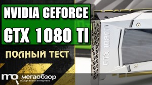 Обзор NVIDIA GeForce GTX 1080 Ti Founders Edition (NEB108T019LC-PG611F). Подробный тест в 4К и Full HD