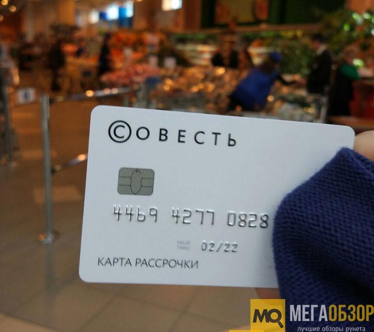 Кредитная карта банка совесть