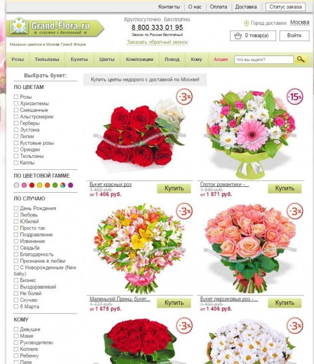 Цветов, доставка цветов по киеву флора декоративная
