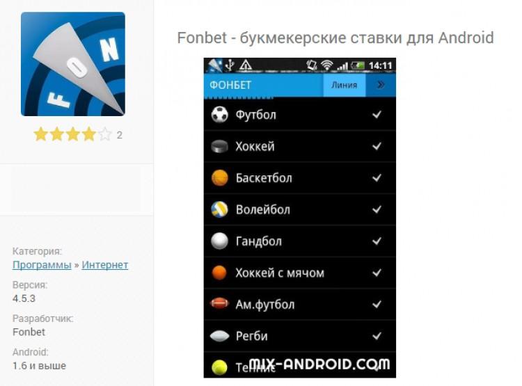 фонбет приложения для iphone
