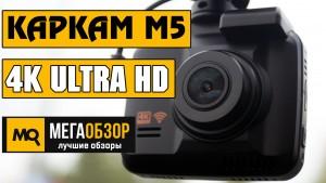 Обзор КАРКАМ М5. Видеорегистратор  со 0K Ultra HD, Wi-Fi да GPS
