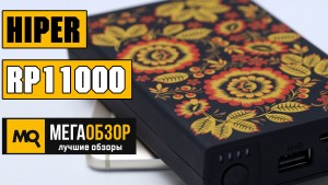 Обзор HIPER RP11000. Недорогой, емкий, плодотворный да явный неглубокий аккумулятор