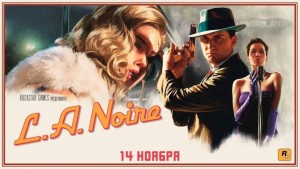 L.A. Noire выйдет на Nintendo Switch