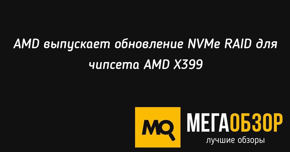 AMD выпускает обновление NVMe RAID для чипсета AMD X399