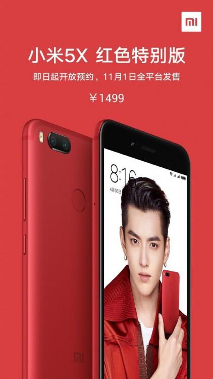 """Результат пошуку зображень за запитом """"Xiaomi анонсировала красную версию Mi5X"""""""
