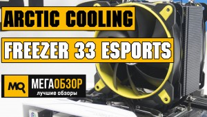 Обзор Arctic Cooling Freezer 33 eSports Edition. Кулер для AMD и INTEL