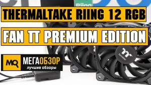Обзор набора вентиляторов Thermaltake Riing 12 RGB Fan TT Premium Edition (3 fan pack)