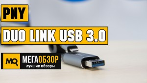 Обзор PNY 32GB DUO LINK USB 3.0 OTG Flash Drive. 32 Гб счастья для iPhone и iPad