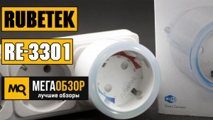 Обзор Rubetek RE-3301. Лучшая Wi-Fi розетка