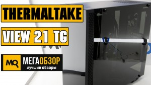 Обзор корпуса Thermaltake View 21 Tempered Glass CA-1I3-00M1WN-00