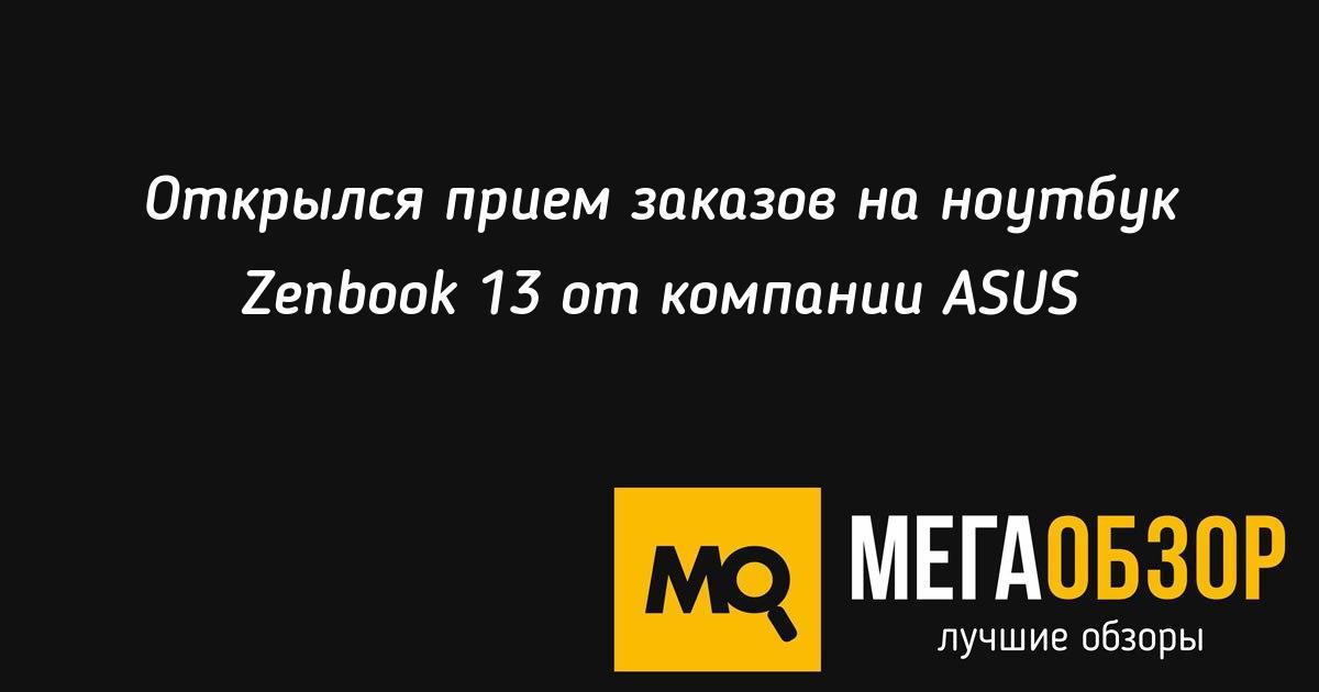 Открылся прием заказов на <b>ноутбук Zenbook</b> 13 от компании <b>ASUS</b>