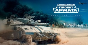 Обзор Armored Warfare: Проект Армата. Карибский кризис
