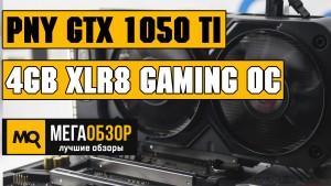 Обзор видеокарты PNY GeForce GTX 1050 Ti 4GB XLR8 Gaming OC (VCGGTX1050T4XGPB-OC)