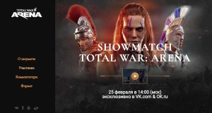 Шоуматч Total War: ARENA