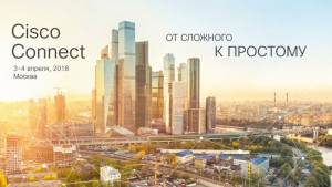Итоги Cisco Connect – 2018