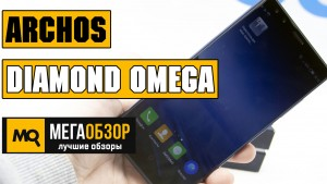 Обзор Archos Diamond Omega. Флагманский смартфон без моноброви