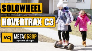 Мощный гироскутер Solowheel Hovertrax С3. Обзор и тесты