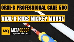 Обзор набора щеток Oral-B Professional Care 500 и Oral-B Kids Mickey Mouse