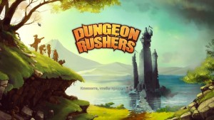 Обзор Dungeon Rushers: Crawler RPG. Душевные подземелья