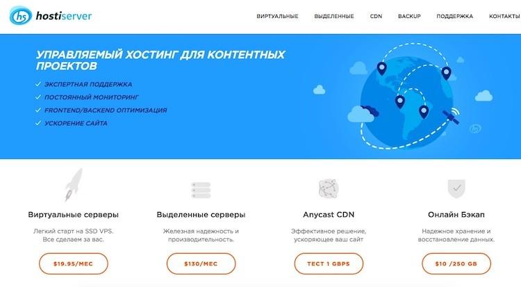 бесплатный мобильный хостинг для сайта