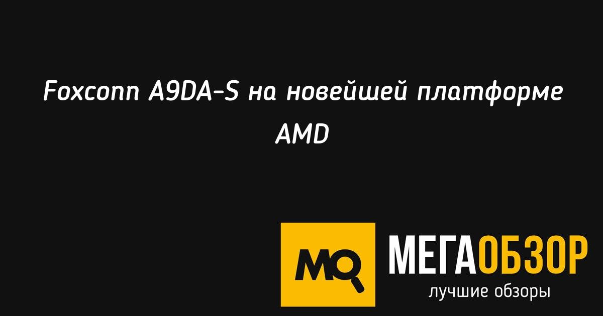 FOXCONN A9DA AMD GRAPHICS WINDOWS 8 DRIVER DOWNLOAD