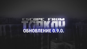 Escape from Tarkov и патч 0.9