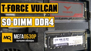 Обзор памяти T-FORCE VULCAN SO-DIMM DDR4 (Team Group TLRD416G2666HC18FDC-S01). Апгрейд ноутбука Alienware 17 R4
