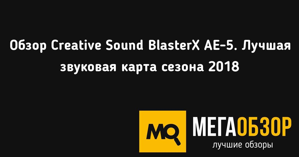 Обзор <b>Creative Sound</b> BlasterX AE-5. Лучшая <b>звуковая карта</b> ...