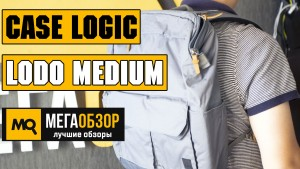 Обзор рюкзака Case Logic LoDo Medium Backpack