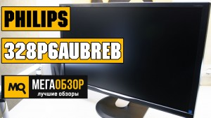Обзор Philips 328P6AUBREB. Монитор для профессионалов