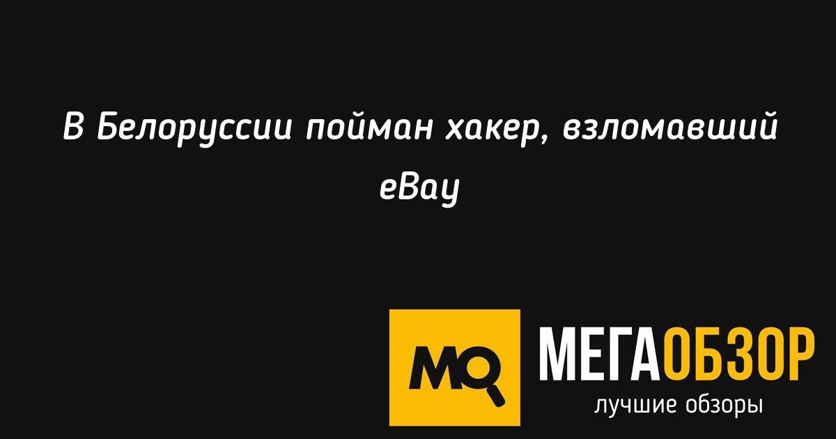 в белоруссии осудили хакера